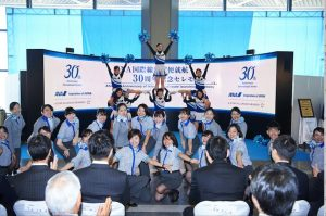 All Nippon Airways 30th Anniversary